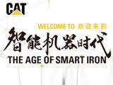 """9月20-23日,卡特彼勒将在BICES 2017北京国际工程机械展会现场,正式发布卡特彼勒新一代智能挖掘机,卡特彼勒本次展会的主题是""""智能机器时代"""",3款Cat智能挖掘机将在11月份正式上市销售。第一工程机械网现场直播本次卡特彼勒展台实况,敬请关注。"""
