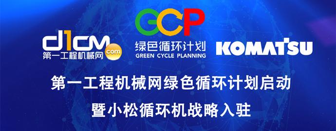第一工程机械网绿色循环计划启动