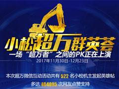 """小松超万群英荟第一季活动,一场""""超万者""""之间的PK正在上演。截至目前,小松在中国的挖掘机保有量已经超过20万台,小松在中国市场装配康查士KOMTRAX系统的挖掘机超过11万台,小松挖掘机的运行大数据、开工小时数、设备开机状况也已经成为国内工程机械行业施工景气指数的风向标。"""
