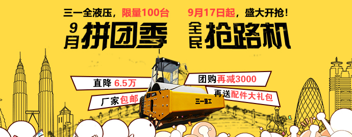 三一压路机9月拼团促销 直降6.5万