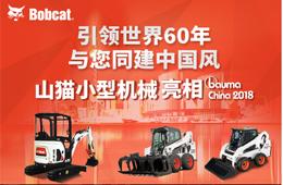 bauma China 2018 于2018年11月27-30日在上海新国际博览中心举办,全球紧凑型设备领导品牌山猫将携E20小型挖掘机、S770滑移装载机、山猫沃福S18美式多功能装载机亮相。本次展会山猫与斗山工程机械共同参展,展位号为C40。2018年是山猫60周年,展会现场除了有炫酷的设备演示外,还将有线上互动、移动观展等多种多样的精彩内容与中国用户分享.......