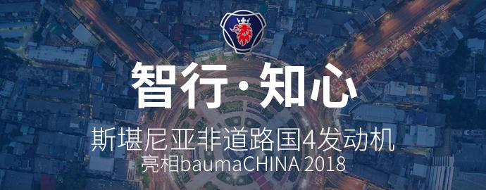 斯堪尼亚非道路国4发动机亮相 bauma CHINA 2018专题
