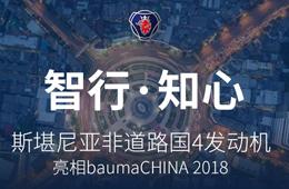 2018年11月27日下午,斯堪尼亚国IV发动机新品发布会在上海宝马展N3.110展台召开。展会现场除了有炫酷的设备演示外,还将有多种多样的精彩内容与中国用户分享.......