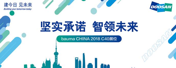 斗山五款热门机型领衔bauma CHINA 2018