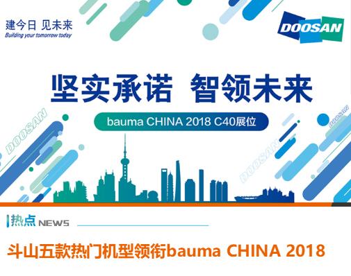 bauma China 2018 于2018年11月27-30日在上海新国际博览中心举办。室外场馆C40展位,斗山工程机械将携多款经典机型与多种创新技术精彩亮相,万众期待的五款热门机型DX800LC-9C, DX230LC-9C, DX130-9C, DX75-9C, DX55-9C重磅亮相!不仅覆盖了更多客户群体,全面满足消费者的需求与期待,还将成为各种新技术、新理念的排头兵。