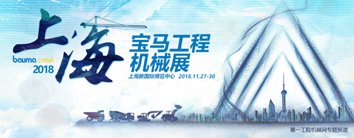 baumaChina2018专题报道