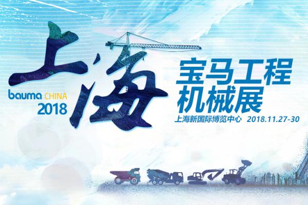bauma China(上海宝马展) 2018中国国际工程机械、建材机械、工程车辆及设备博览会于2018年11月27-30日在上海新国际博览中心正式开展,两年一届的上海宝马展承载了众多工程机械专业人士及爱好者的期待,届时30万平米的超大展示空间将汇聚全球40多个国家的3300余家展商,展示数万个最新产品设备,观众逾18万人.......