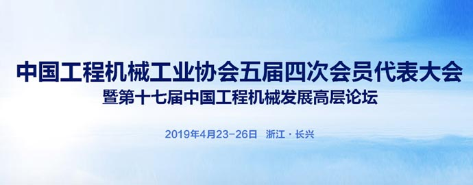 第十七届中国工程机械发展高层论坛