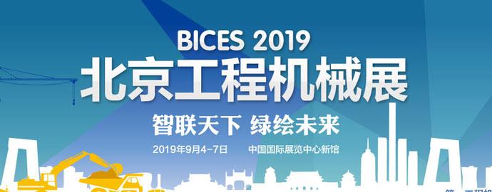 BICES 2019北京国际工程机械展览会专题报道