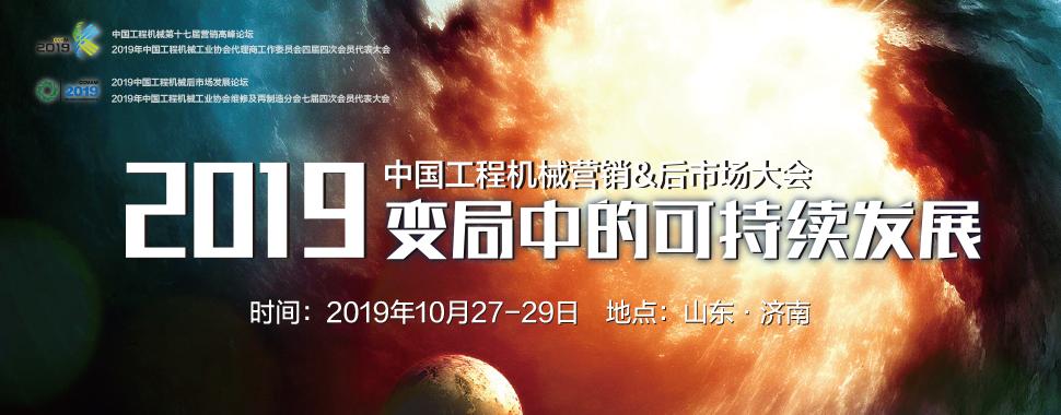 2019中國工程機械營銷&后市場大會