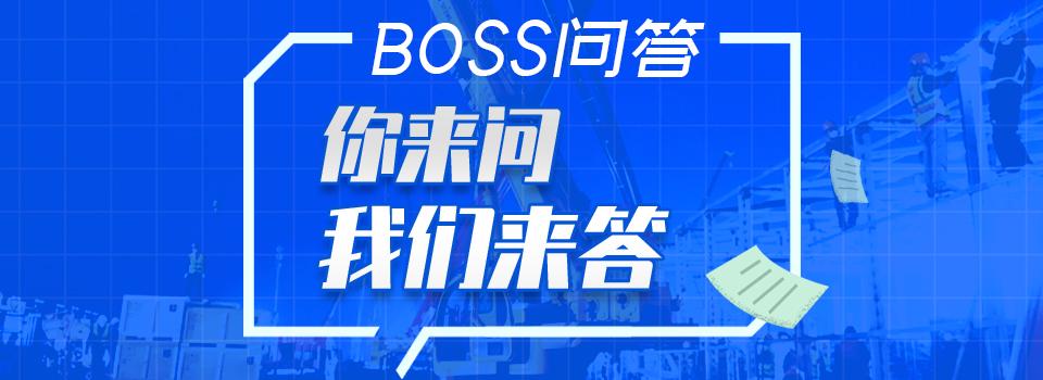 """【BOSS问答】战""""疫""""之下,工程机械人关注的都在这里"""