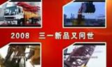 三一集团各种系列产品详细解读(视频)