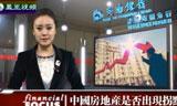 财经广角 中国房地产是否出现拐点
