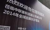 中联重科混凝土机械巡展视频