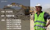 """锵锵三""""人""""行 卡特设备驰骋瑞德宝尔户县采石场"""