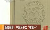 """中国经济又被戴上世界第一""""高帽"""""""