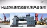 14台约翰迪尔WL56装载机落户盘锦港
