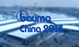bauma China 2014上海宝马展最新视频片花