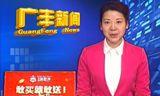 广丰县挖掘机行业协会第二届理事会召开