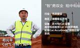 Cat 平地机驰骋岳望高速视频