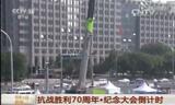 中联重科7台设备倾情助力抗战胜利70周年大阅兵直播