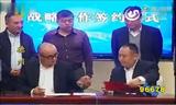 山东八达工程机械城与利氏拍卖行签署合作协议