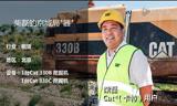 """柴磊的京城局""""器"""" Cat 330B挖掘机"""