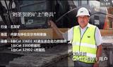 """刘胜贺的矿上""""奇兵"""" Cat 336D2 XE液压混合动力挖掘机"""