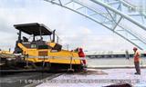 沃尔沃建筑设备完美演绎钢桥面环氧沥青摊铺