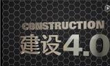 """卡特彼勒助您迈入""""建设4.0""""时代"""