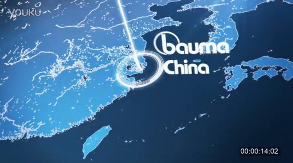 bauma China 2014(上海宝马展)亮点一览