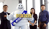2016米其林企业宣传片