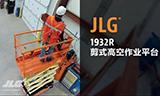 JLG(捷尔杰)全新R系列剪式高空作业平台——1932R惊艳亮相