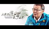 大国工匠 筑梦东方——山河智能【创新驱动】