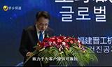 晋工机械牵手韩国现代 达成全球战略合作
