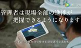 小松ICT智能施工初体验 SmartConstruction的魅力