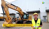 新一代Cat336GC大型液压挖掘机