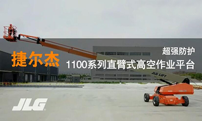 捷尔杰1100系列臂式-超强防护