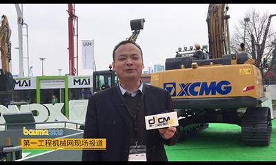 bauma 2019徐工挖掘机产品介绍