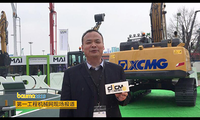 bauma 2019徐工ca88产品介绍