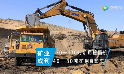 掘石凿壁,徐工矿业装备征战新疆五彩湾矿区
