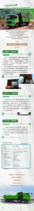 華菱8×4換電渣土車