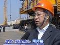 工程机械行业专家谈徐工履带吊创新意义(视频)