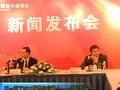 三一重工博鳌年度峰会新闻发布会(视频)
