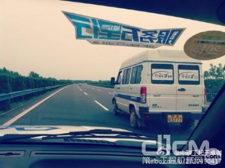 25日天气转晴,中联工起服务万里行中南区服务工程师们驱车奔赴湖北黄石。