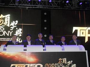 嘉宾共同启动工程机械年度产品TOP50(2013)