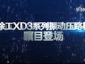 徐工XD3压路机视频