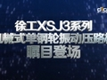 徐工XSJ3压路机视频