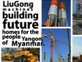 柳工工程机械在缅甸建设家园