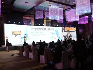 2014工程机械产品发展(北京)论坛在京成功召开